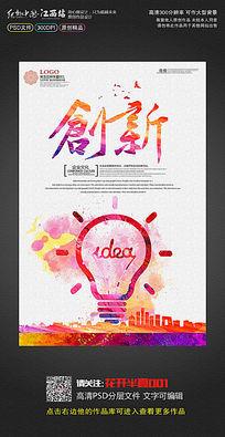 水彩风创新企业文化宣传展板设计