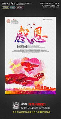 水彩风感恩企业文化宣传展板设计