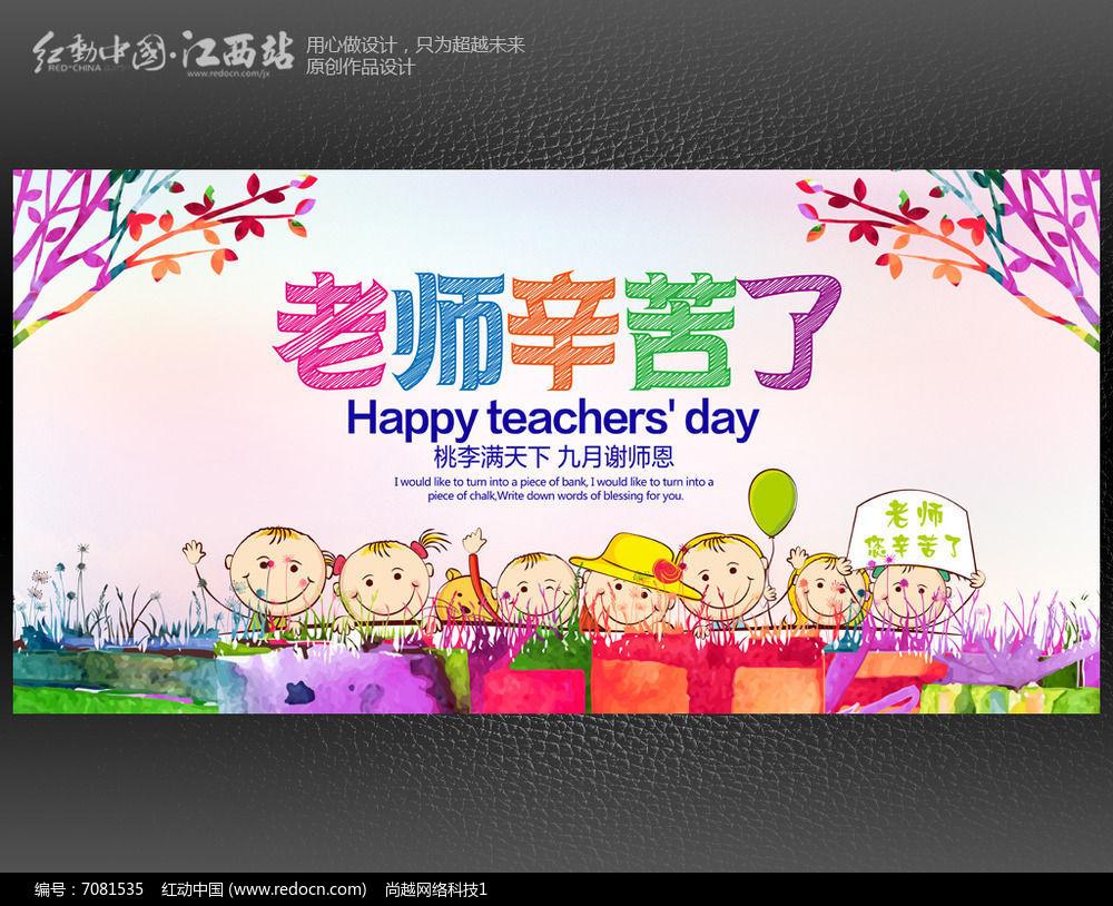 水彩风教师节主题海报设计图片
