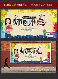 水彩风师恩难忘教师节海报模板