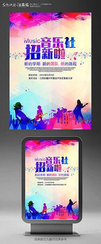 水彩音乐社招新宣传海报设计