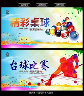 台球比赛海报设计