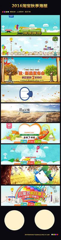 淘宝秋季促销海报模板下载