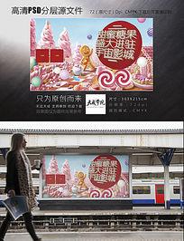 甜蜜糖果粉色插画卡通户外大型高清分层广告牌喷绘