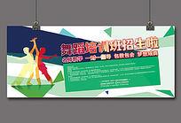 现代时尚舞蹈培训班招生海报