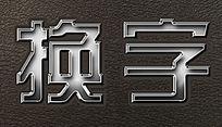 银色金属浮雕字效PS图层样式文字样式 PSD