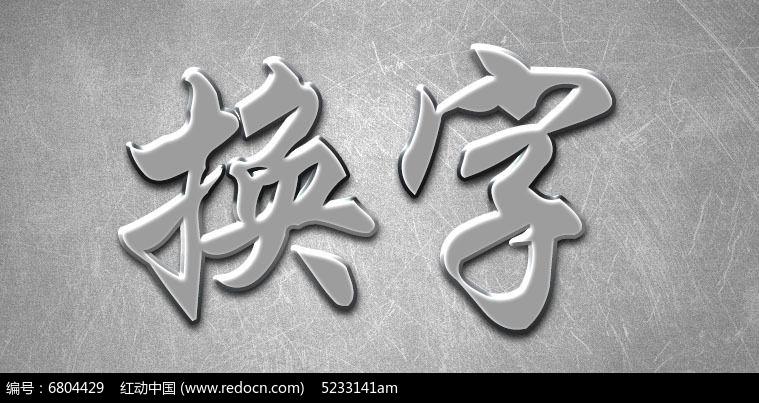 专辑 字体 字体样式 金属字体专辑 当前  请您分享: 素材描述:红动网图片