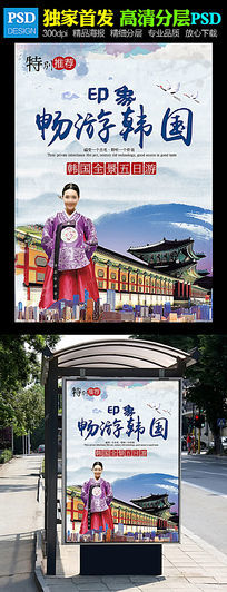 印象韩国旅游海报素材