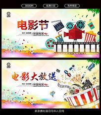 中国电影节宣传主题设计