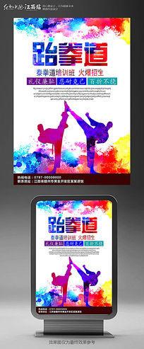 中国风跆拳道宣传海报设计