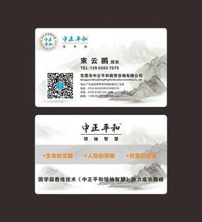 中国风水墨画商务二维码名片