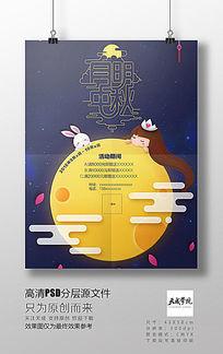 中秋可爱活动高清分层PSD印刷活动海报