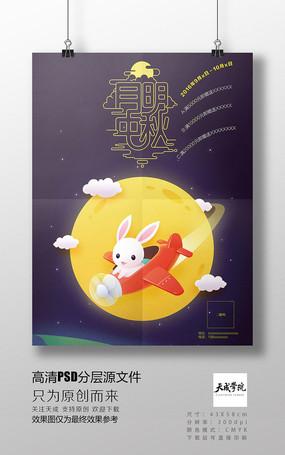 中秋月圆扁平化可爱卡通兔子活动高清分层PSD海报素材