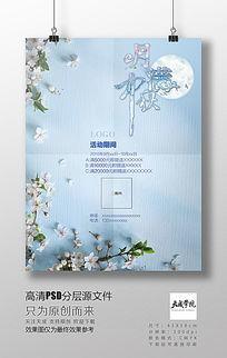 中秋中国风素雅活动商场品牌海报高清分层PSD素材