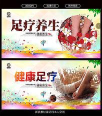 中医足疗文化展板设计