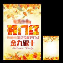 最新秋季秋天促销海报设计PSD素材