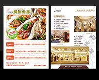 酒店客房活动餐饮宴会活动灯箱