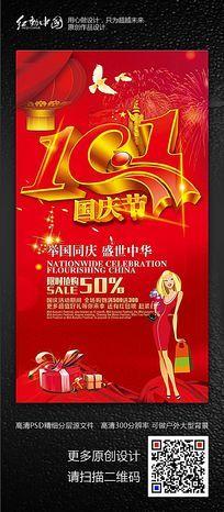 10.1国庆节活动海报设计素材