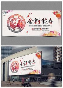 2017金鸡报春企业年会中国风海报设计