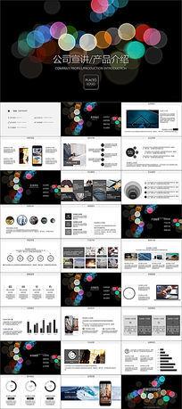 IPHONE7苹果发布会公司宣讲产品介绍