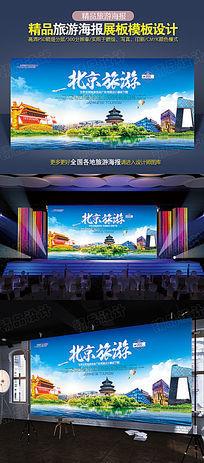 北京旅游图片设计