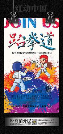 炫彩背景跆拳道社团招新海报