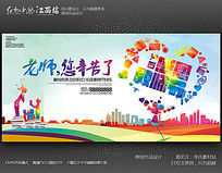 炫彩创意感恩教师节背景板设计