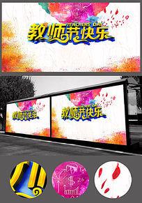 彩绘中国风水墨教师节海报