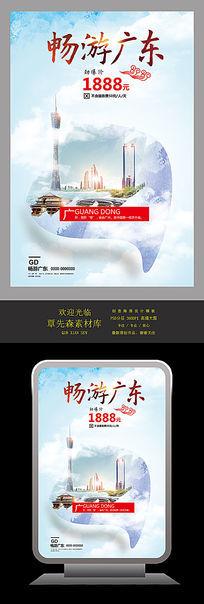 畅游广东旅游海报设计