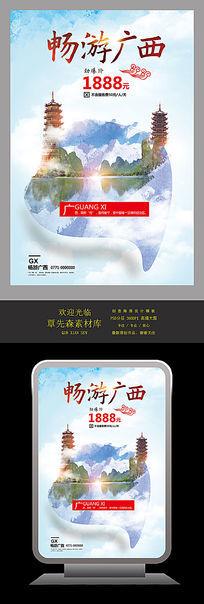 畅游广西旅游海报设计