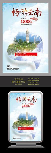 畅游云南旅游海报设计