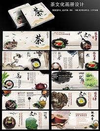 茶文化彩页画册模板设计