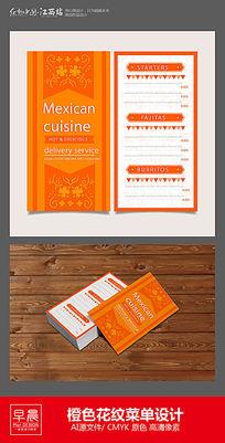橙色花纹菜单