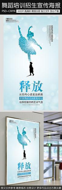 创意时尚舞蹈培训招生海报