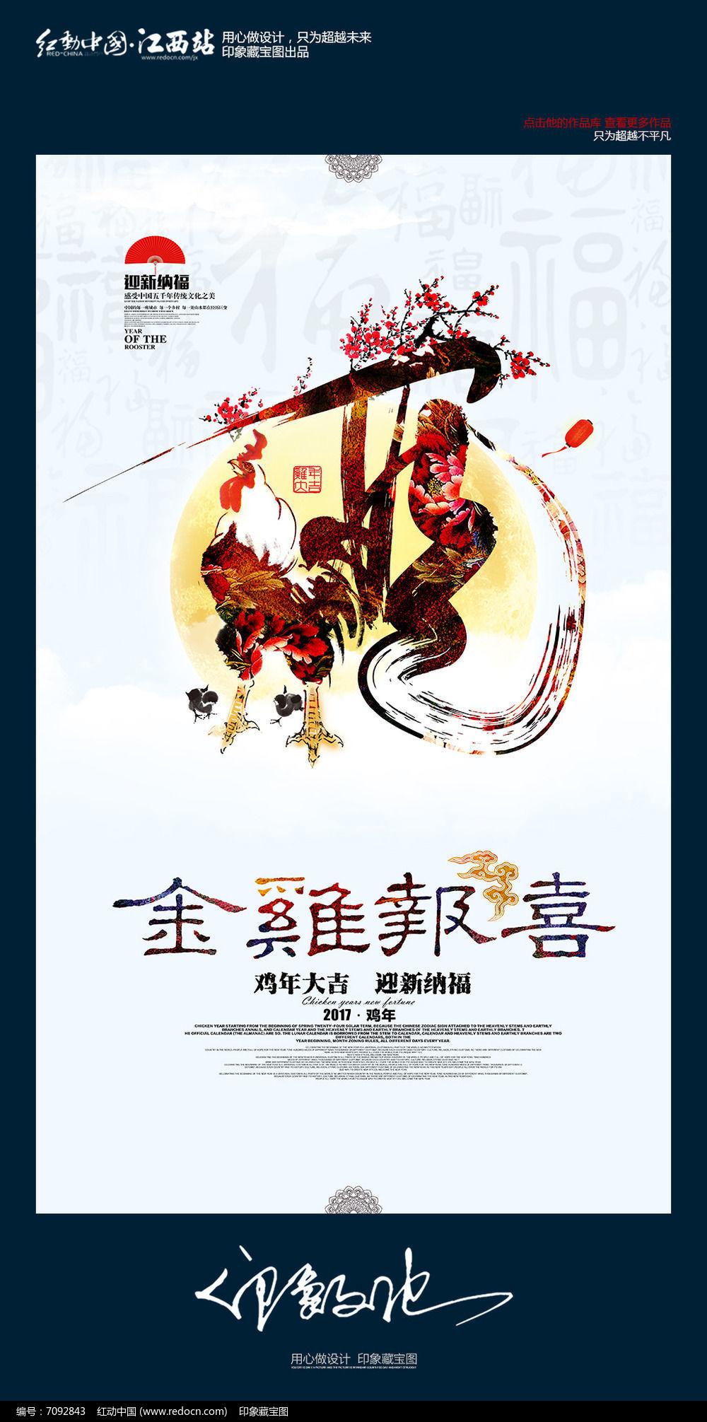 创意中国风2017鸡年金鸡报喜海报设计图片