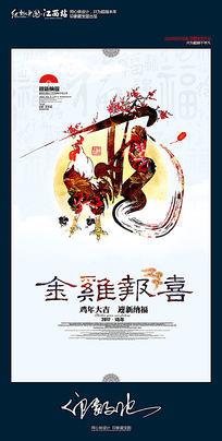 创意中国风2017鸡年金鸡报喜海报设计 PSD