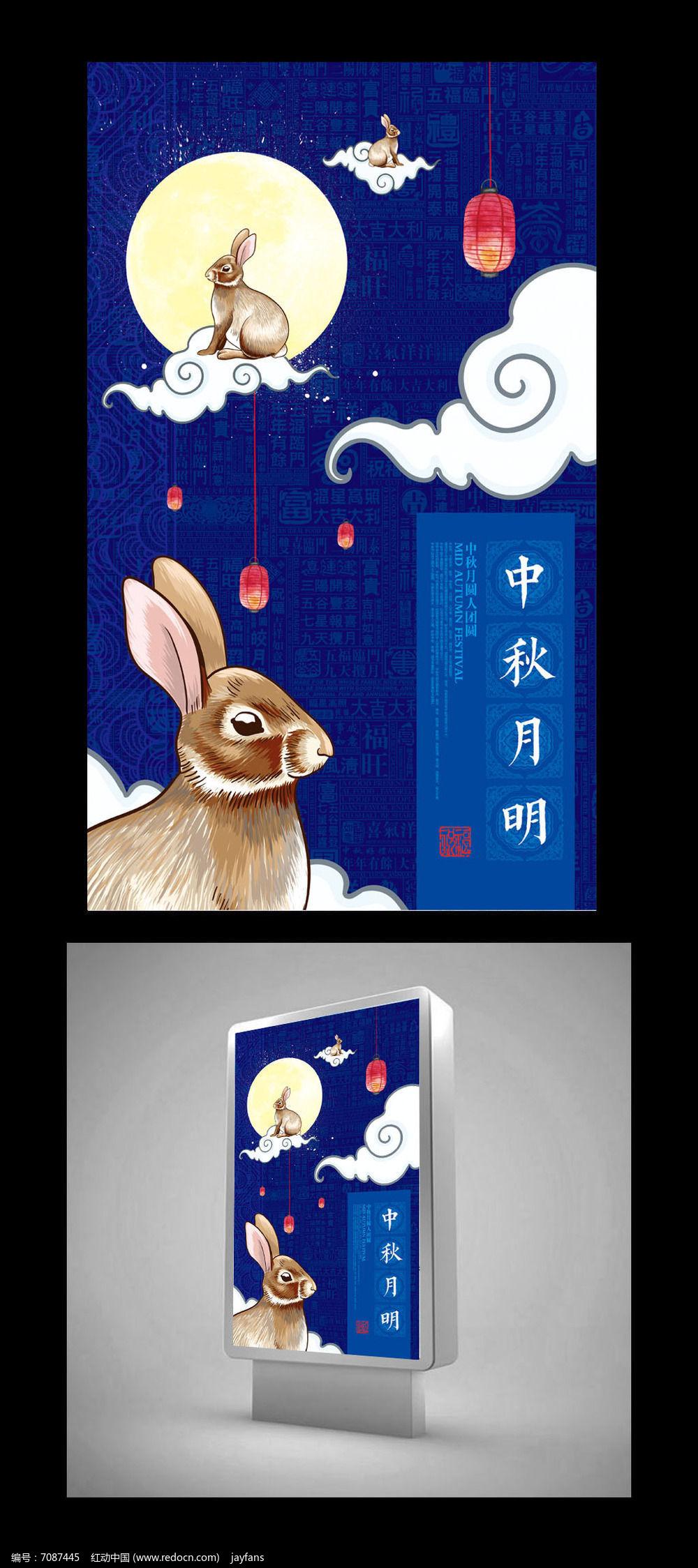 创意中秋节兔子海报图片