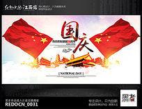 大气创意10.1国庆节宣传海报设计