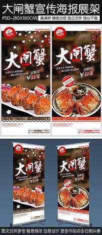 大闸蟹餐饮宣传促销海报