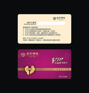 房地产VIP卡设计