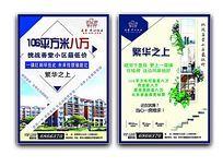 房地产彩页宣传单设计