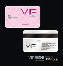 粉色花纹背景VIP贵宾卡