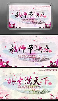 粉色桃李满天下教师节海报