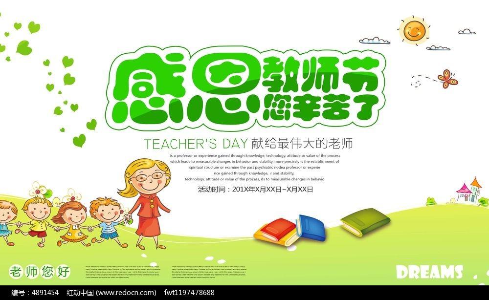 标签: 教师节海报 教师节促销 庆祝教师节 感恩教师节 教师节快乐 教