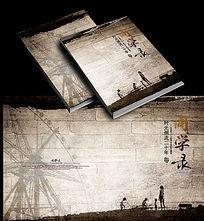 古典水墨画复古同学录封面单页设计