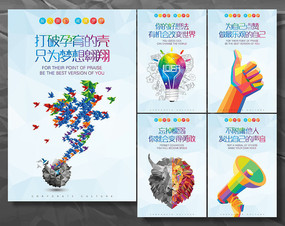 国外创意企业文化展板模板设计