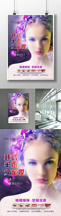 韩式半永久美容整形海报模板