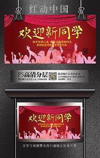 欢迎新同学喜庆海报