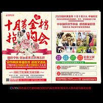 婚纱影楼中秋国庆节活动宣传单