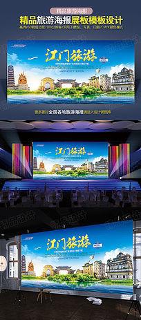 江门旅游宣传海报